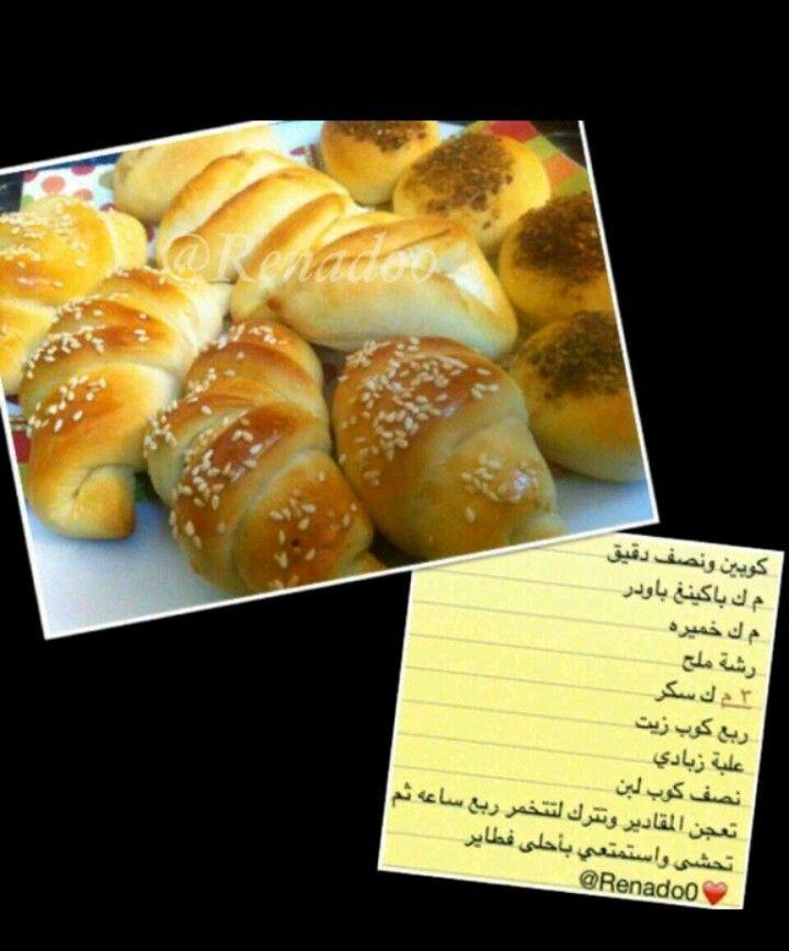 معجنات فطائر فطاير فطيره كروسان سمبوسه Arabic Food Food Food And Drink