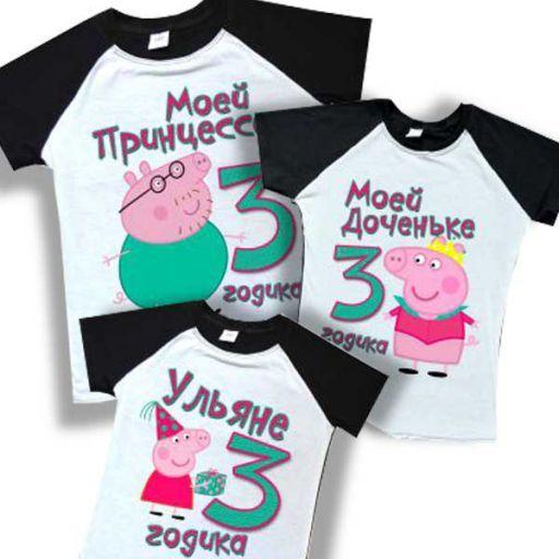 01528cc458e4f Семейные футболки на день рождение дочери