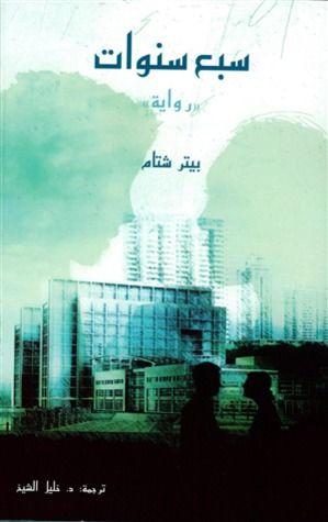 سبع سنوات Books Free Download Pdf Books To Read Movie Posters