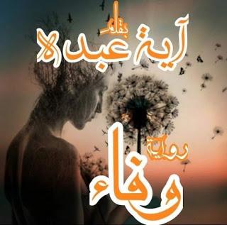رواية وفاء كاملة بقلم اية عبده مكتبة حــواء In 2021 Blog Posts Blog Movie Posters