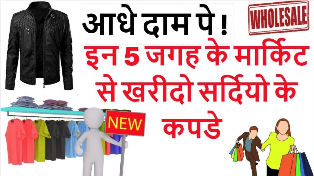 cheap clothes market woolen clothes wholesale market