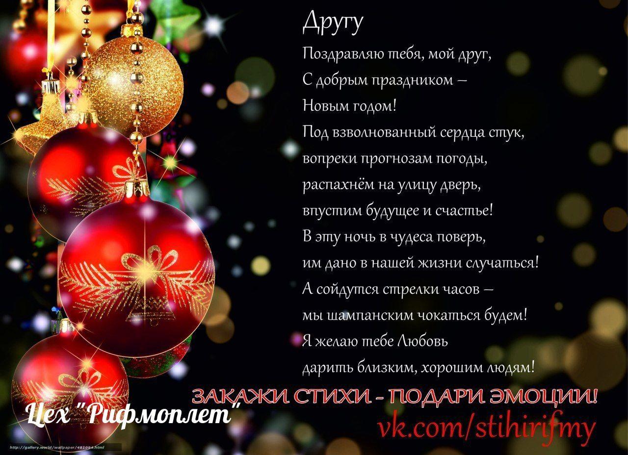 Поздравление с новым годом людмиле в стихах фото 939