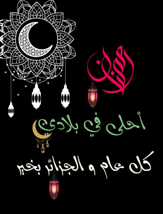 رمضان الجزائر Neon Signs Arabic Calligraphy Signs