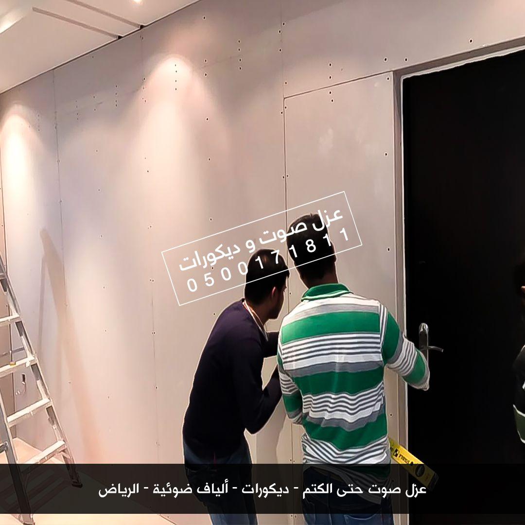 تركيب عوازل صوت و جبس بورد جدران سقف العزل الصوتي للغرف السعودية الرياض