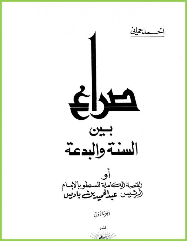 كتاب تاريخ سيناء القديم والحديث pdf