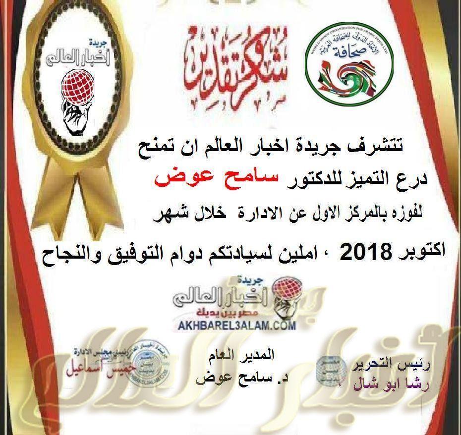 الف مبروك الاستاذ الدكتور سامح عوض وذلك لفوز سيادتة بالمركز الاول في الادارة خلال شهر اكتوبر عام 2018 Bottle