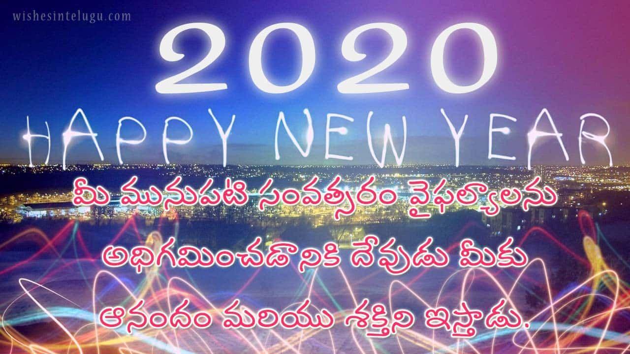 happy new year celebrations TELUGU 2020 Send this