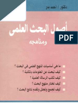 منهجية البحث العلمي في العلوم الانسانية Pdf