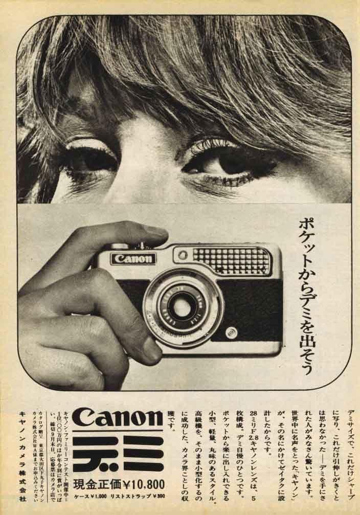 Новый тренд в фотоаппаратуры реализованный