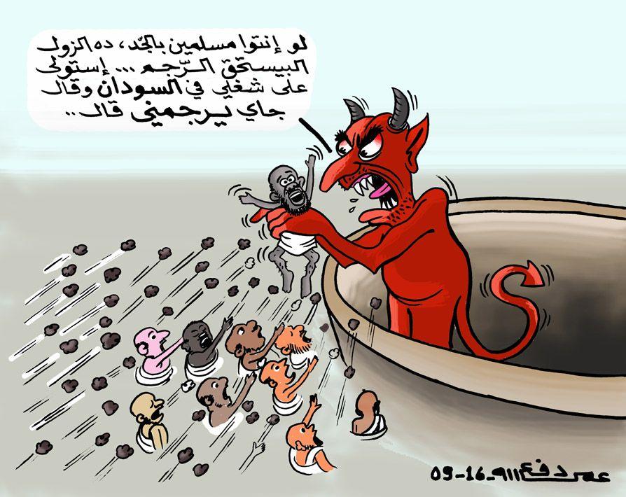 كاركاتير اليوم الموافق 09 سبتمبر 2016 للفنان  عمر دفع الله عن ابليس و السودان