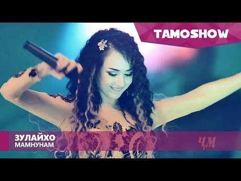 Sevinch Muminova Ne Boldi Jonim Na Sajte 480p Youtube Singer Music Mix Wonder Woman