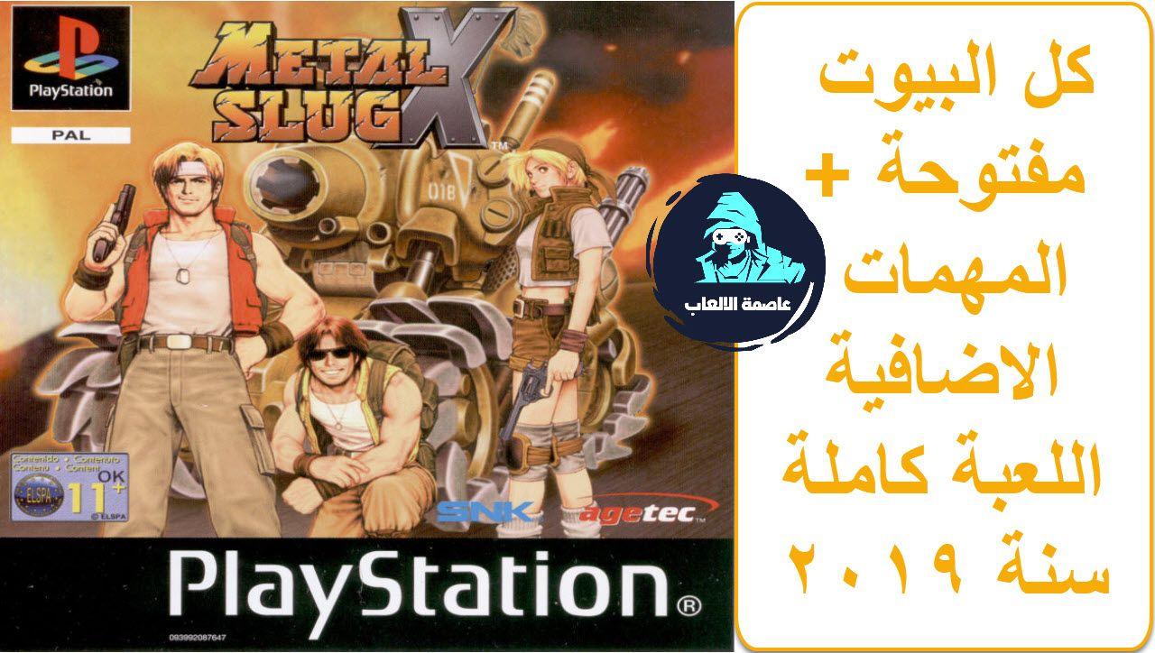 تحميل لعبة حرب الخليج Metal Slug X بموسيقي مع احدث اصدار للمحاكاة Epsxe 2 0 5 ضبط الدراعات Movie Posters Pals Poster