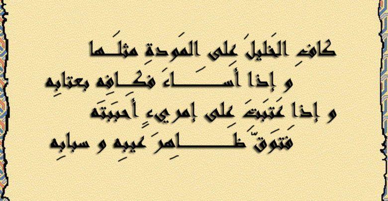 اشعار وحكم حزينة عن الحياة محملة بأروع الكلمات Arabic Calligraphy