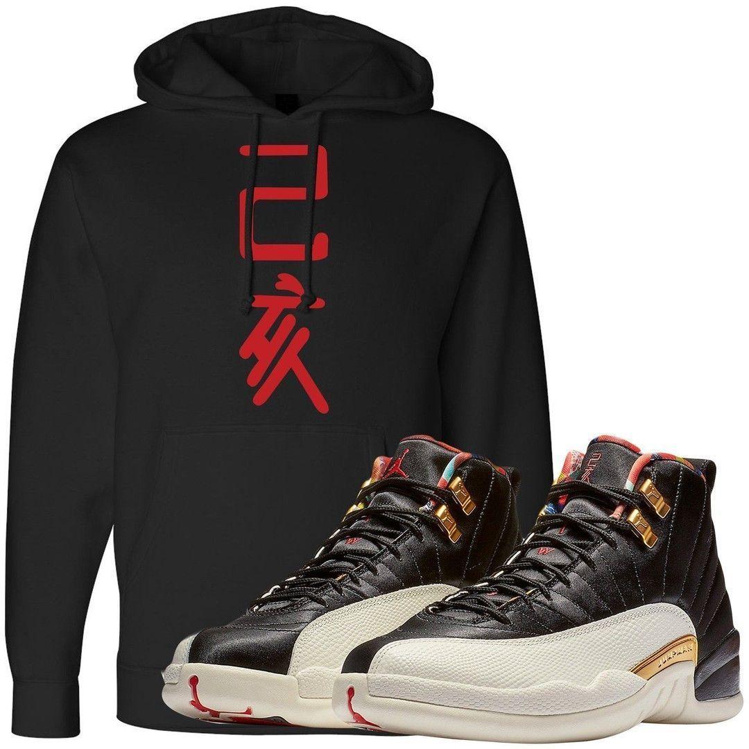 Jordan 12 Chinese New Year Sneaker Hook Up Vertical Chinese 23 Black Hoodie Sneaker Match Cream T Shirts Black Hoodie