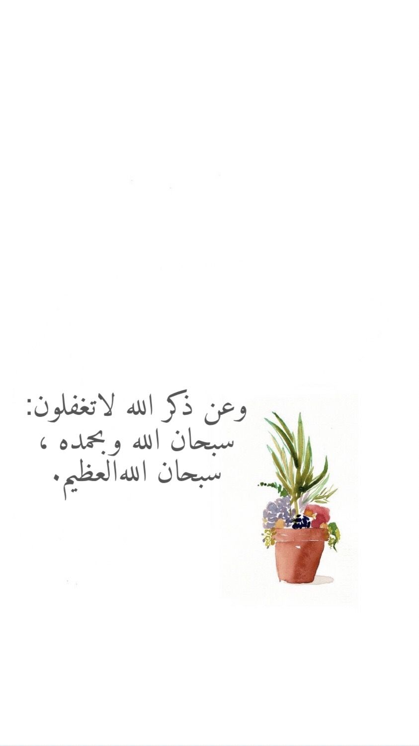 Pin By Noon Azaew On روحانيات Photo Quotes Islamic Quotes Islamic Wallpaper