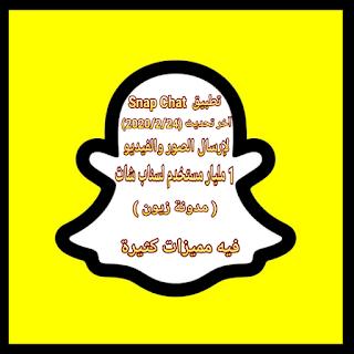مدونة زيون تنزيل تطبيق سناب شات Snap Chat آخر تحديث 2020 Tech Company Logos Company Logo Snapchat