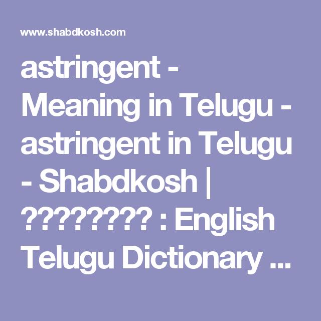 astringent - Meaning in Telugu - astringent in Telugu
