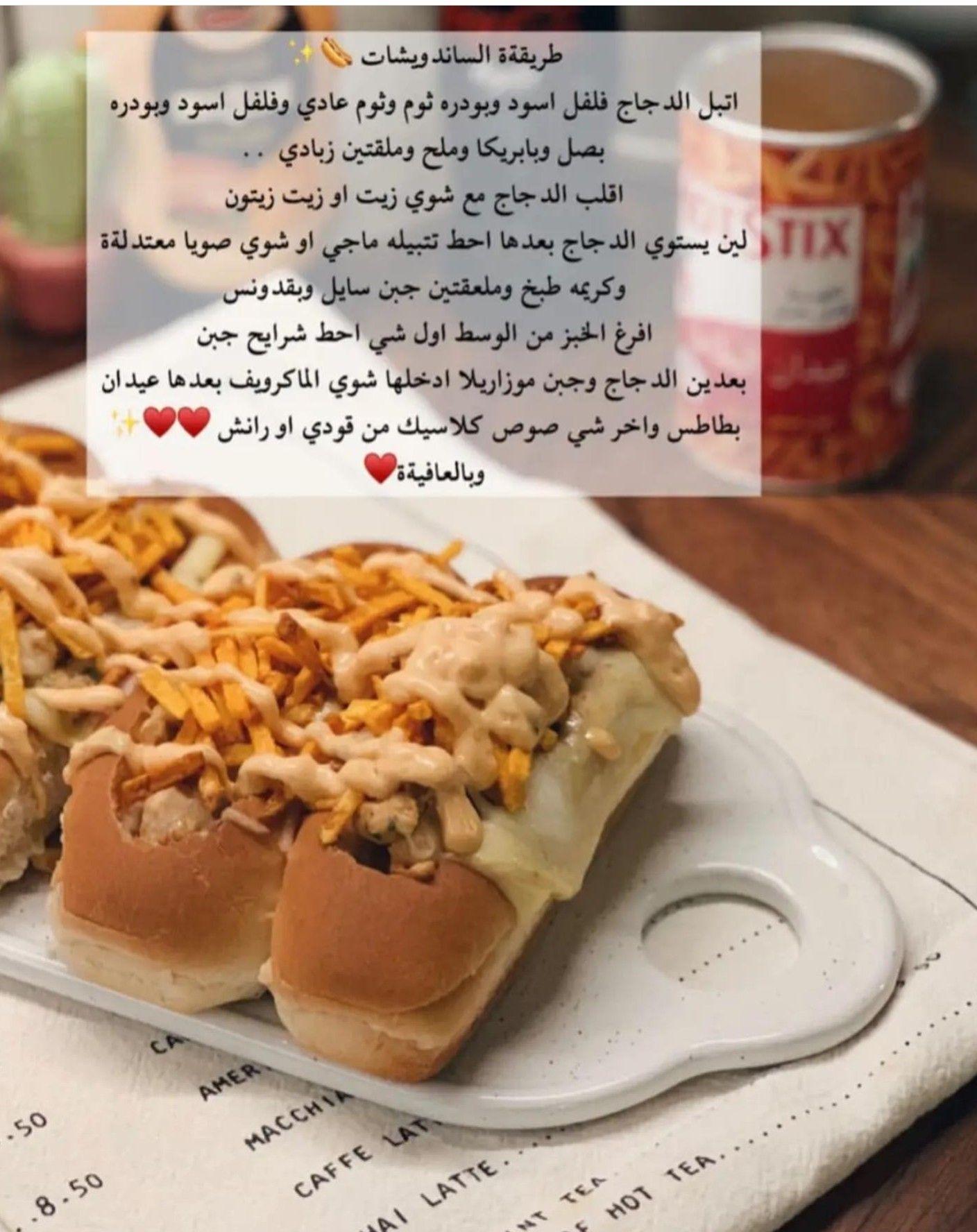 Pin By Asma On طبخات Arabian Food Kitchen Recipes Food