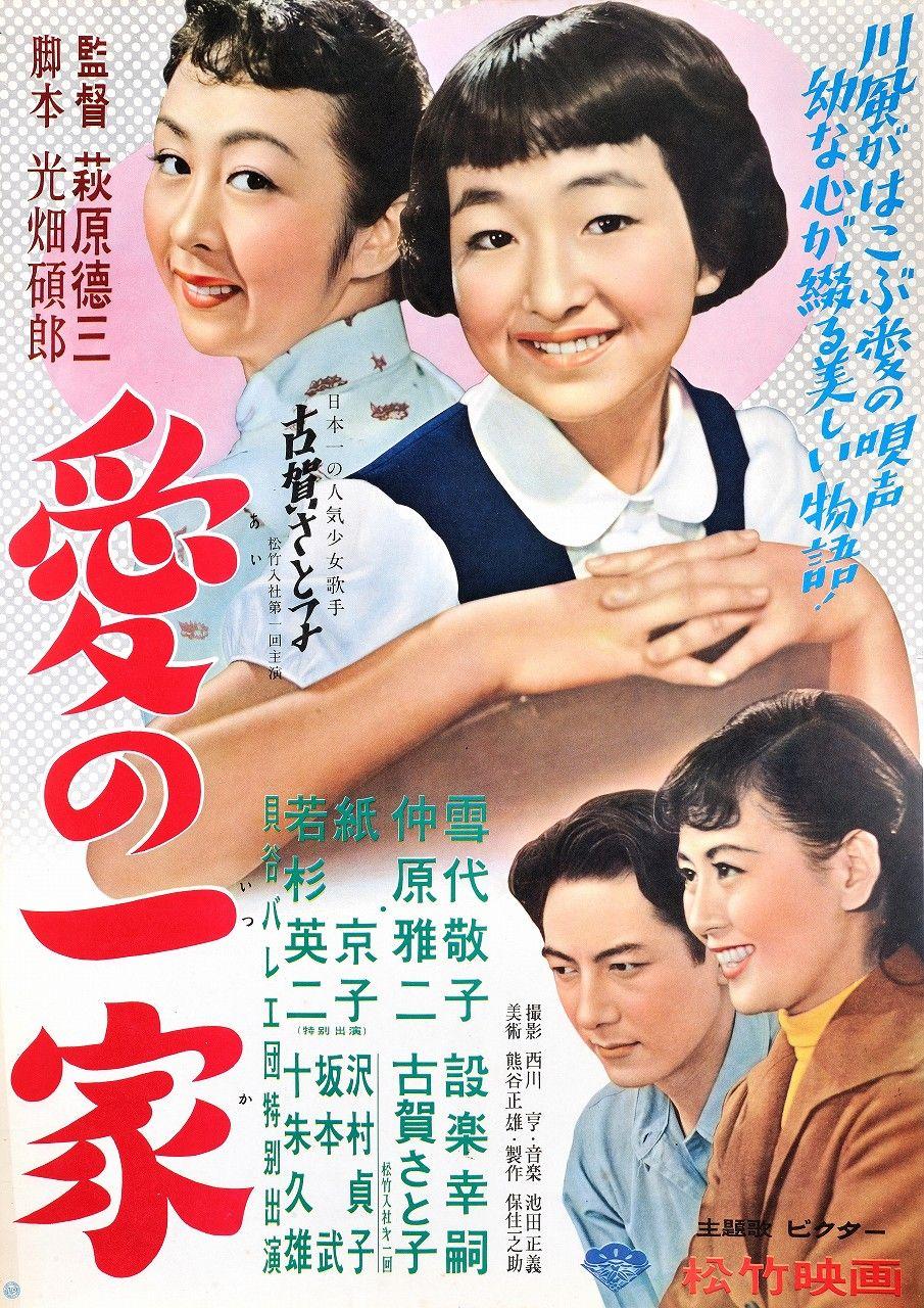 松竹映画」おしゃれまとめの人気アイデア|Pinterest|Kazuwo ...