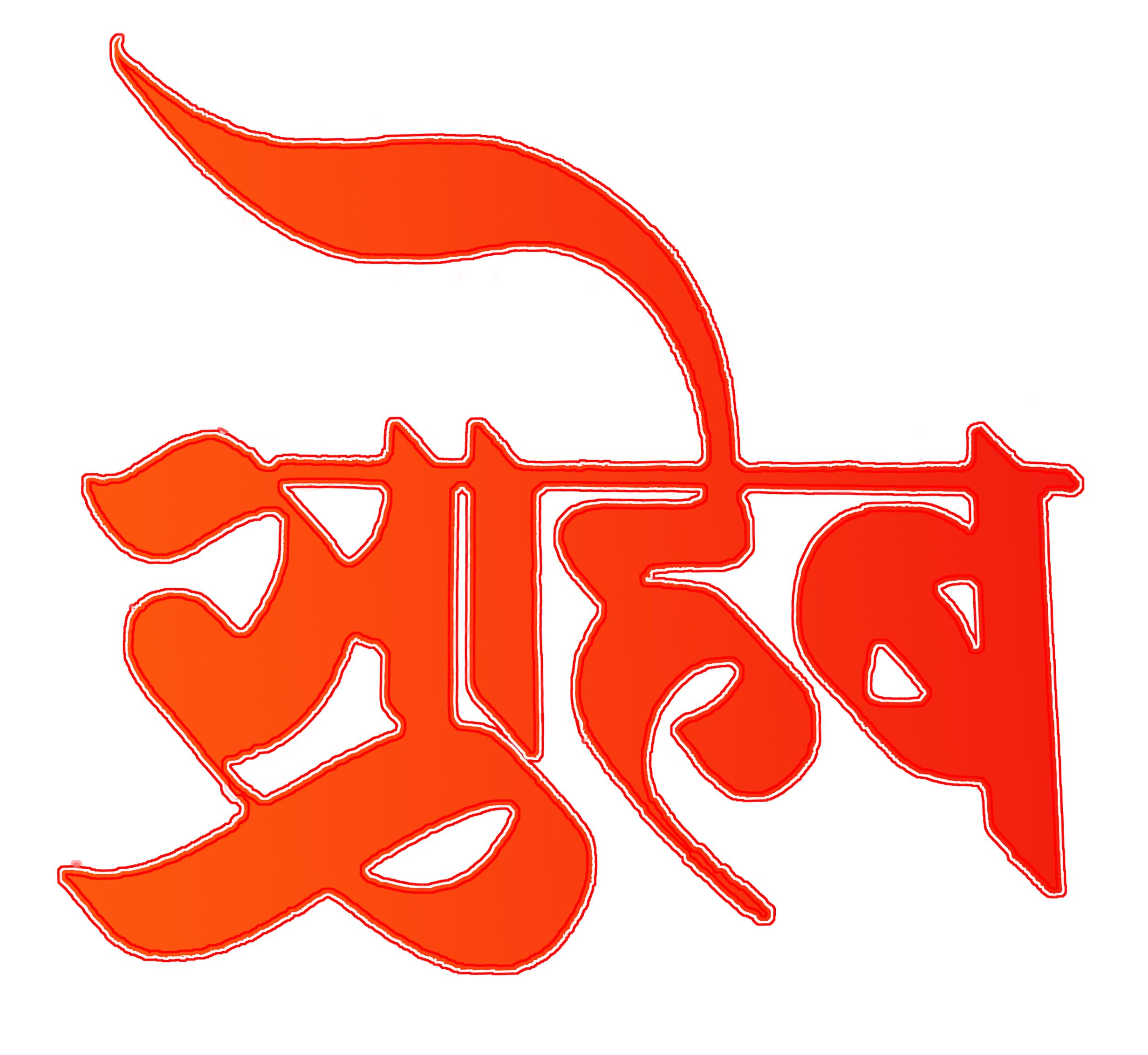 Marathi Word Curves Free calligraphy fonts, Marathi
