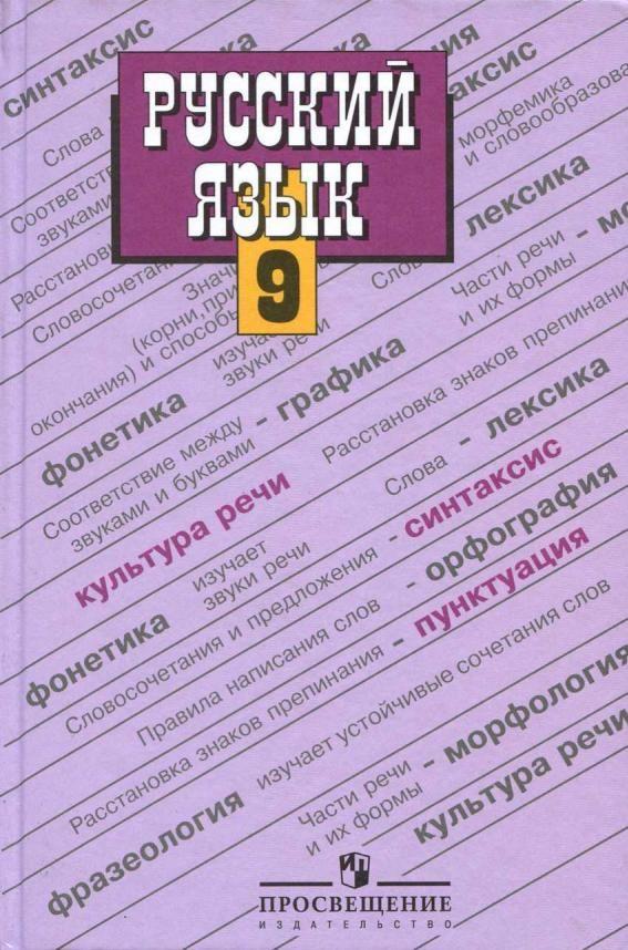 Гдз по русскому языку 9класс бесплатно без смс