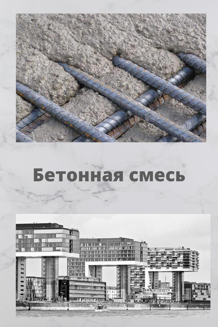получить бетонные смеси