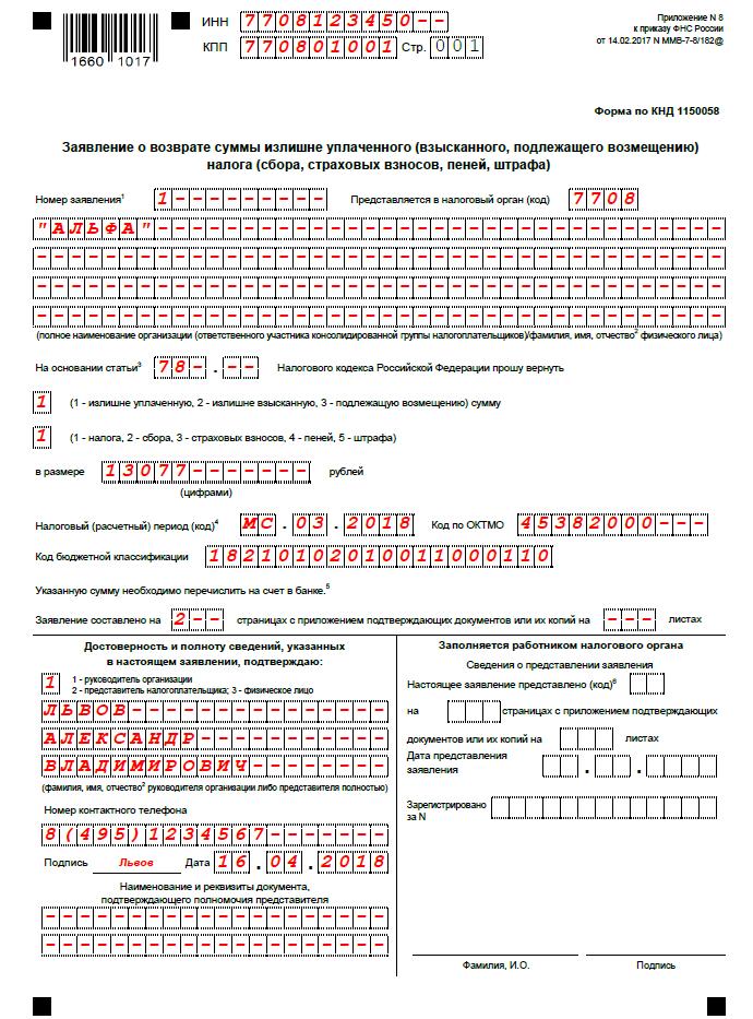 Заявление о излишне уплаченного налога образец 2019