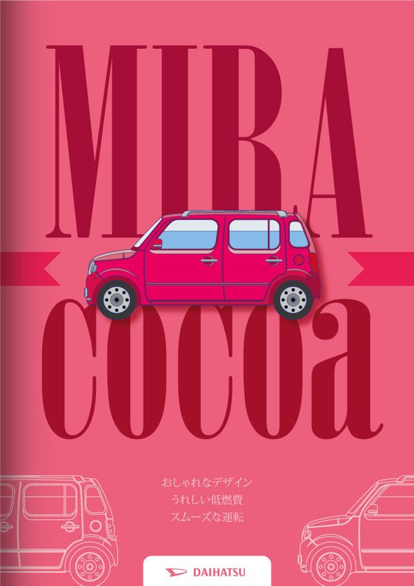Mira Cocoa Ad By John Bakhan Via Behance Cocoa Mira Ads