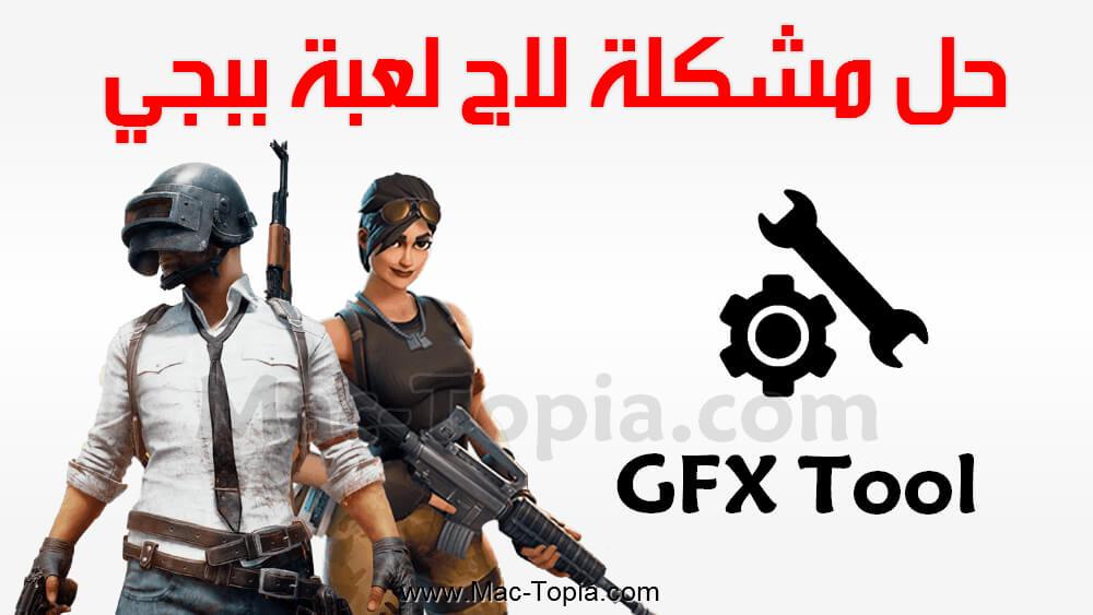تنزيل برنامج Gfx Tool لحل مشكلة تعليق لعبة ببجي للاندرويد مجانا ماك توبيا Movies Movie Posters