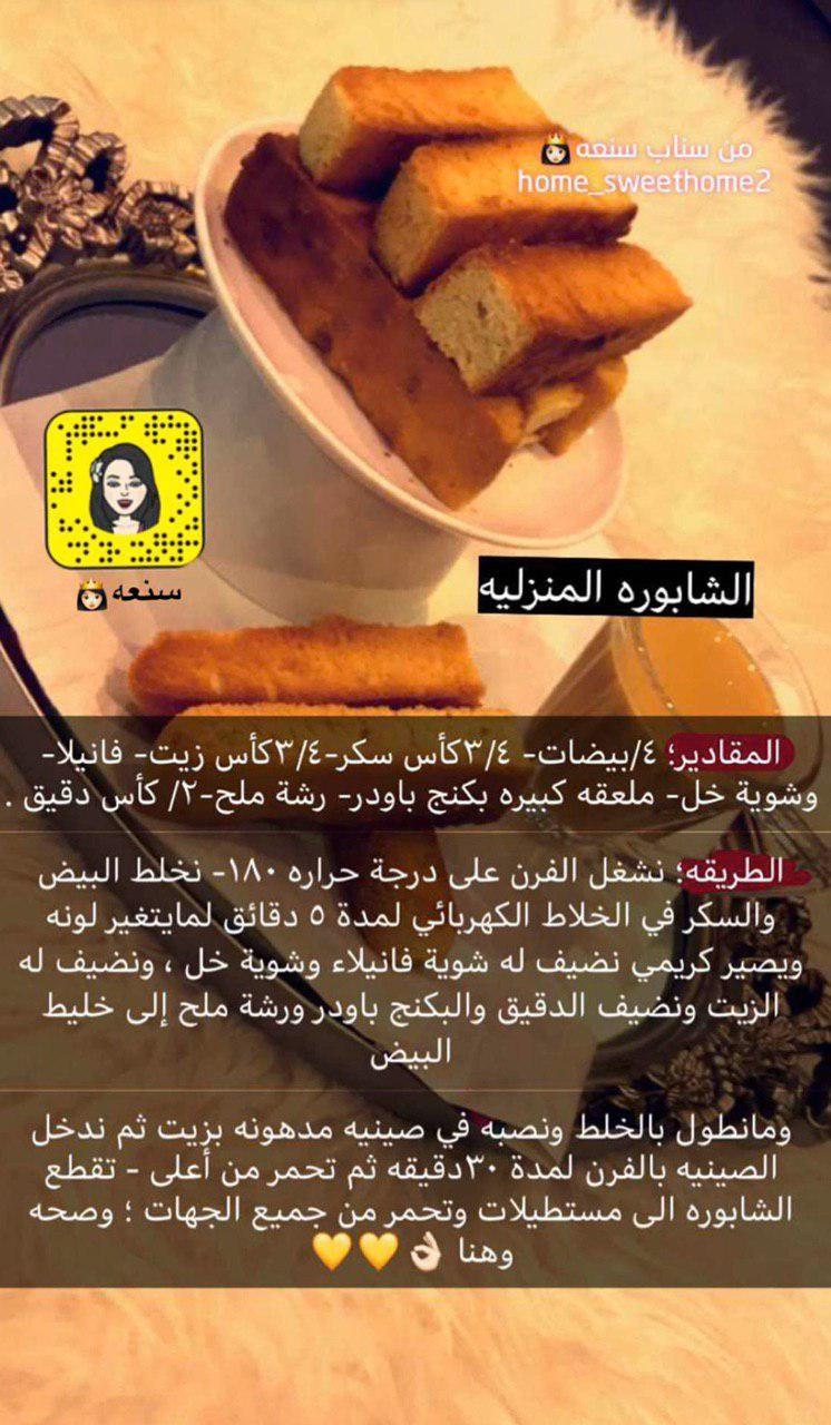 الشابورة المنزلية Coffee Drink Recipes Food Recipies Tunisian Food