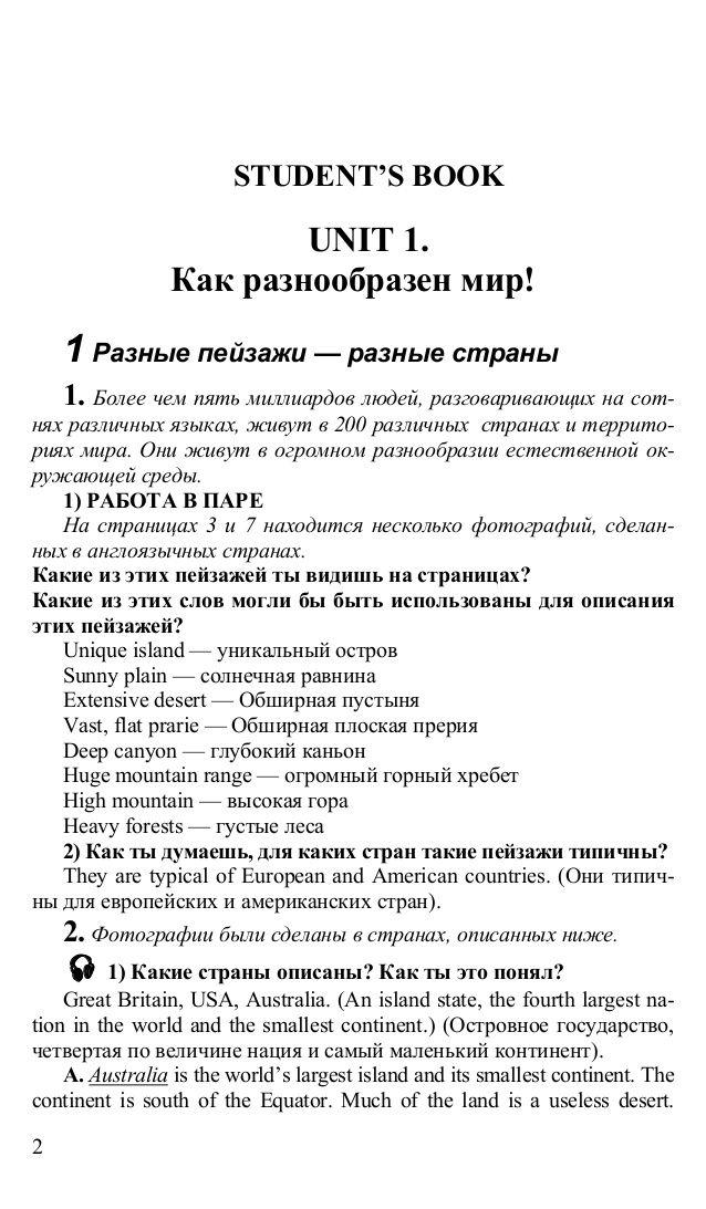 Гдз кузовлев 10-11 preparation for testing