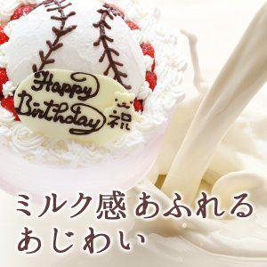Photo of 誕生日ケーキ バースデーケーキ 野球ボールの立体デコレーションケーキ 5号 プレゼント お取り寄せ :BS58:アイス・スイーツ専門店 善左エ門 – 通販 – Yahoo!ショッピング