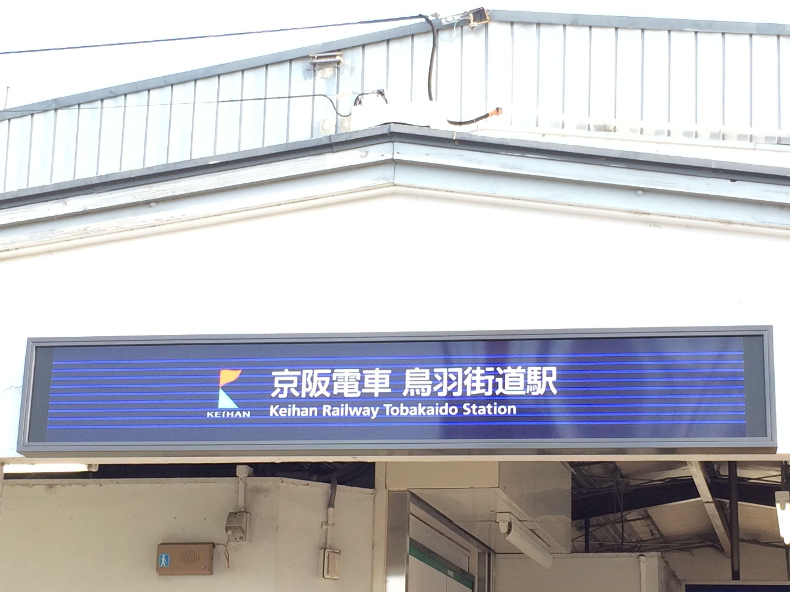 京阪本線 鳥羽街道駅 京都 Kyoto Japan