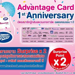 โปรโมชั่นร้าน Boots Surprise Point x 2 ฉลอง Advantage Card ครบรอบ 1 ปี