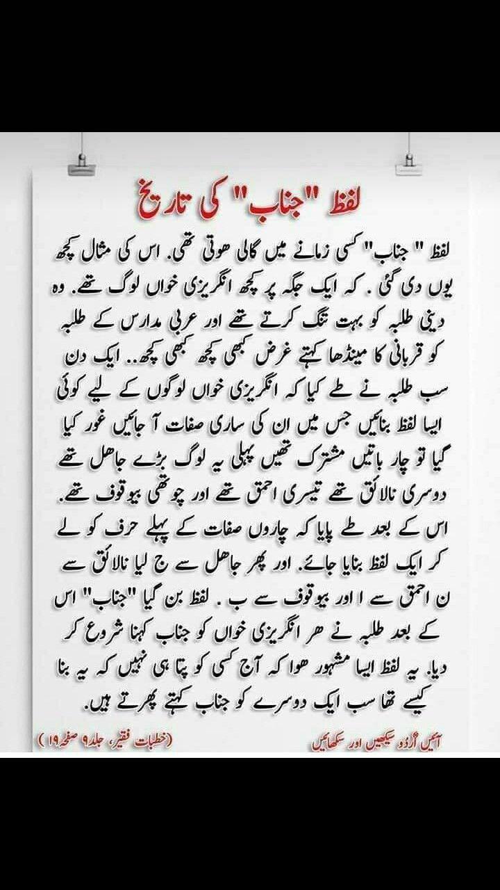 Idea by Khalida Bano on Urdu stuff Urdu words, True