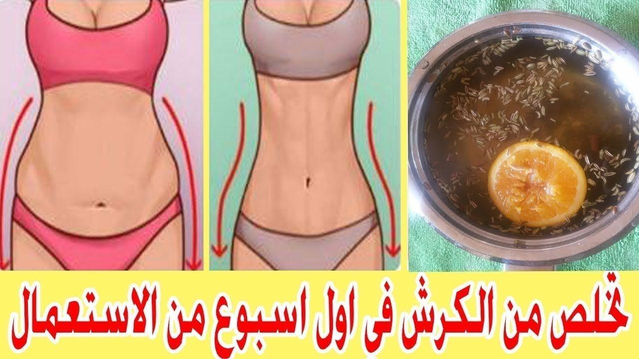 تخسيس البطن و ازالة الكرش في 5 أيام اشربي كوبين فقط في اليوم وتمتعي ب بط Food And Drink Moroccan Dress Arab Women