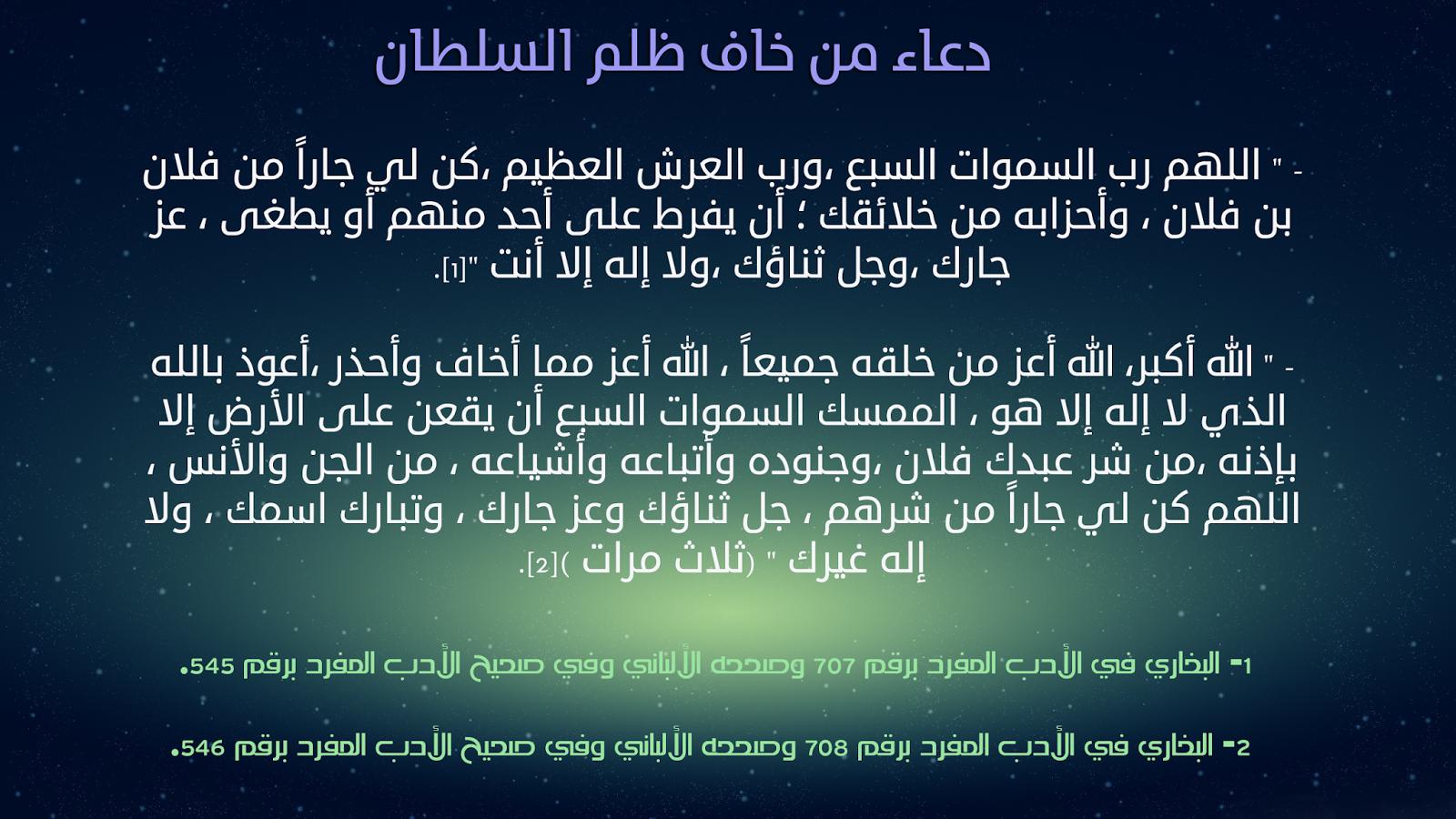 دعاء من خاف ظلم السلطان Blog Blog Posts