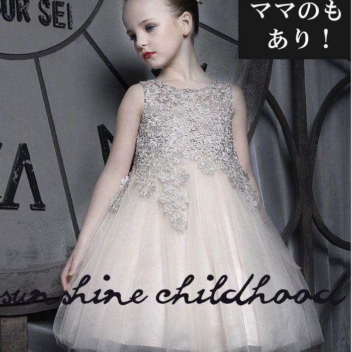 【韓国子供服】☆ママサイズもある☆子供ドレスキッズドレス親子