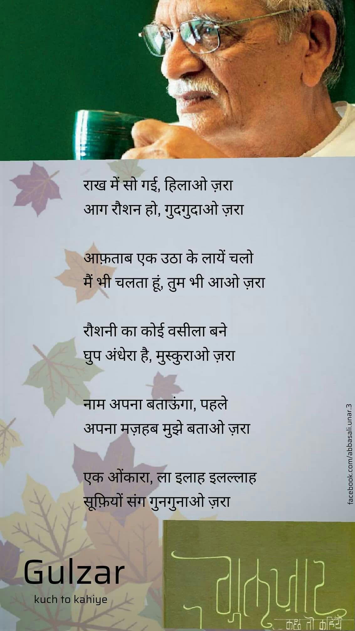 Image by Sangeeta on गुलज़ार साहेब.. Shyari quotes