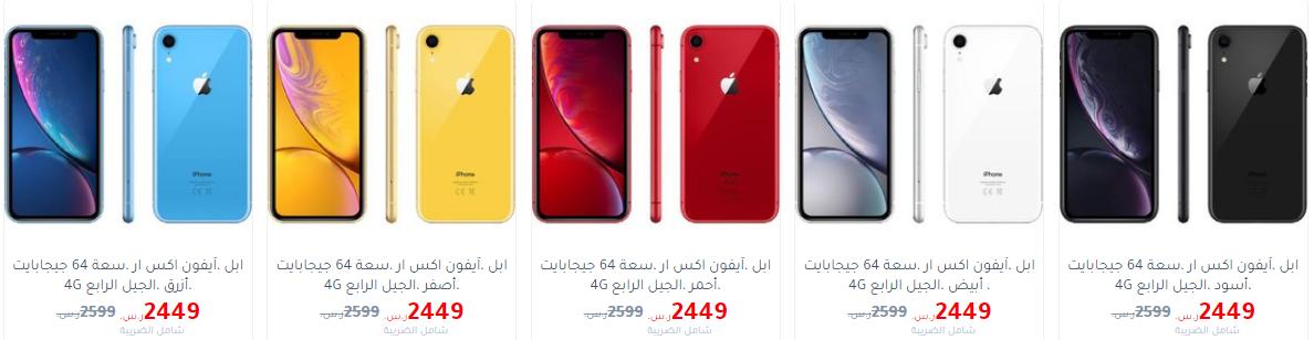 اسعار جوالات ايفون اكس ار في مكتبة جرير السعودية عروض اليوم Phone Electronic Products Offer