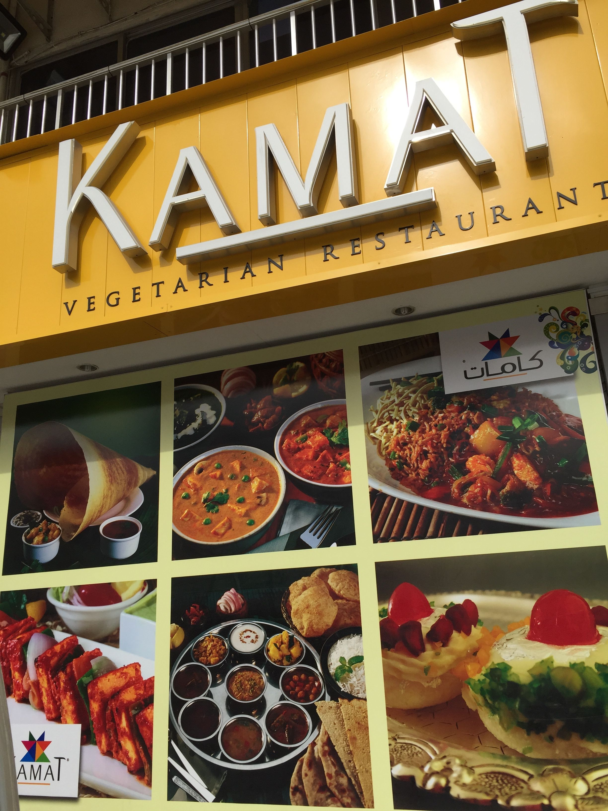 Quality Hygiene Are The 2 Mantras That Make Kamat The Best Vegetarian Restaurant In The Region Right From Sourcing The Fine Food Preparation Veg Restaurant