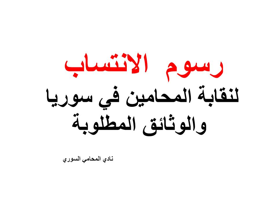 رسوم الانتساب لنقابة المحامين في سوريا والوثائق المطلوبة أولا الوثائق المطلوبة للتسجيل والانتساب لنقابة المحامين في سوريا 1 Arabic Calligraphy Calligraphy