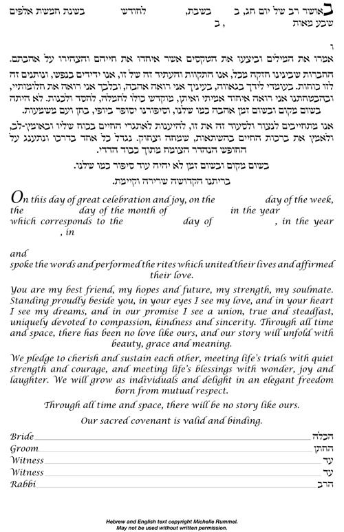 Two Become One Ketubah...Reform 1,3, or 4 text