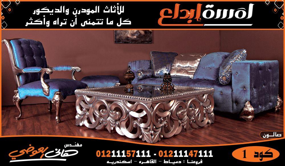 صالونات 2021 2022 صالونات مودرن 2023 صور صالونات حديثه احدث موديلات صالونات من لمسة إبداع Small Living Room Decor Pastel Living Room Egyptian Furniture