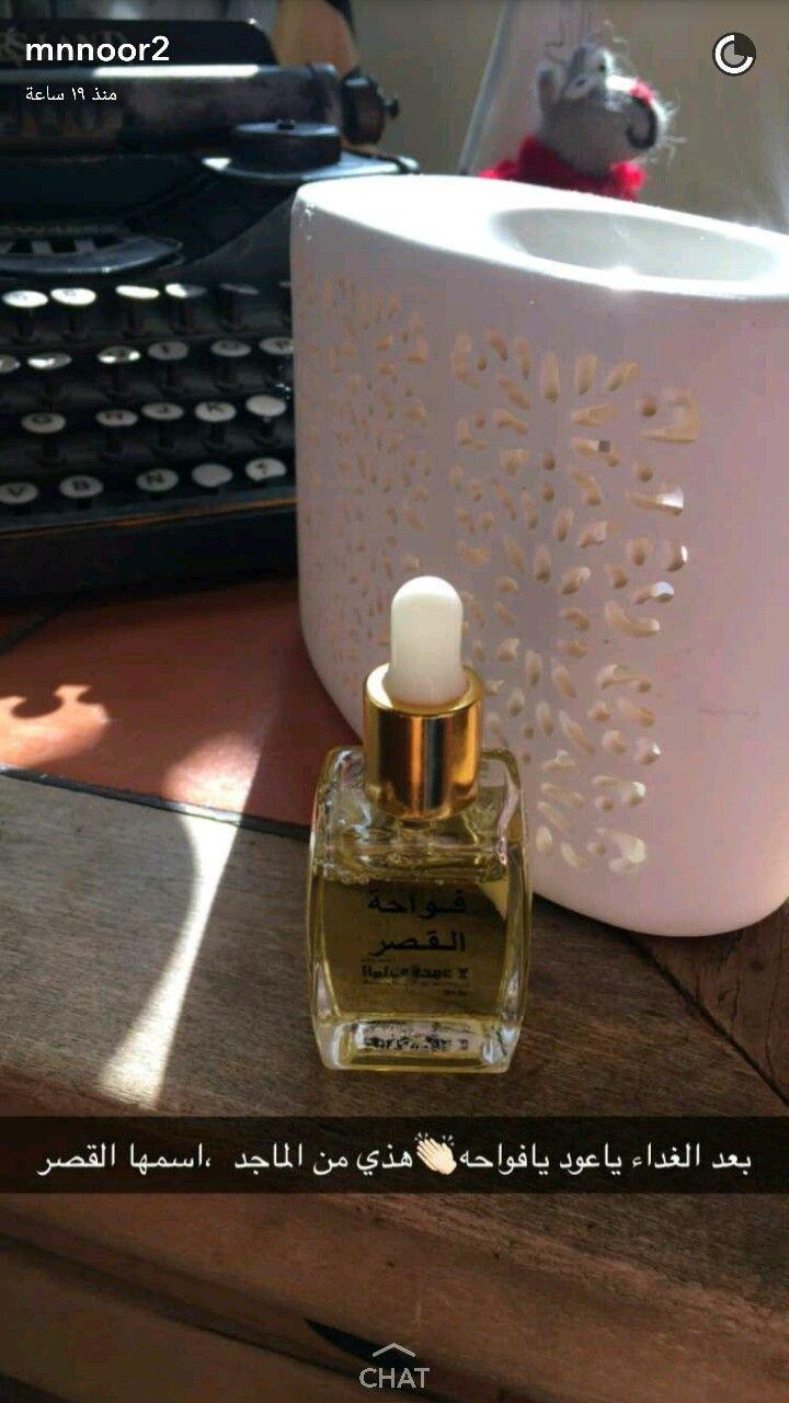 فواحة القصر من الماجد Perfume Lovely Perfume Beauty Perfume