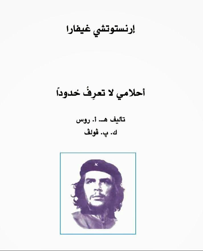 إرنستو تشي جيفارا أحلامى لا تعرف حدودا هـ أ غروس المكتبة العامة Arabic Books Books Self Help