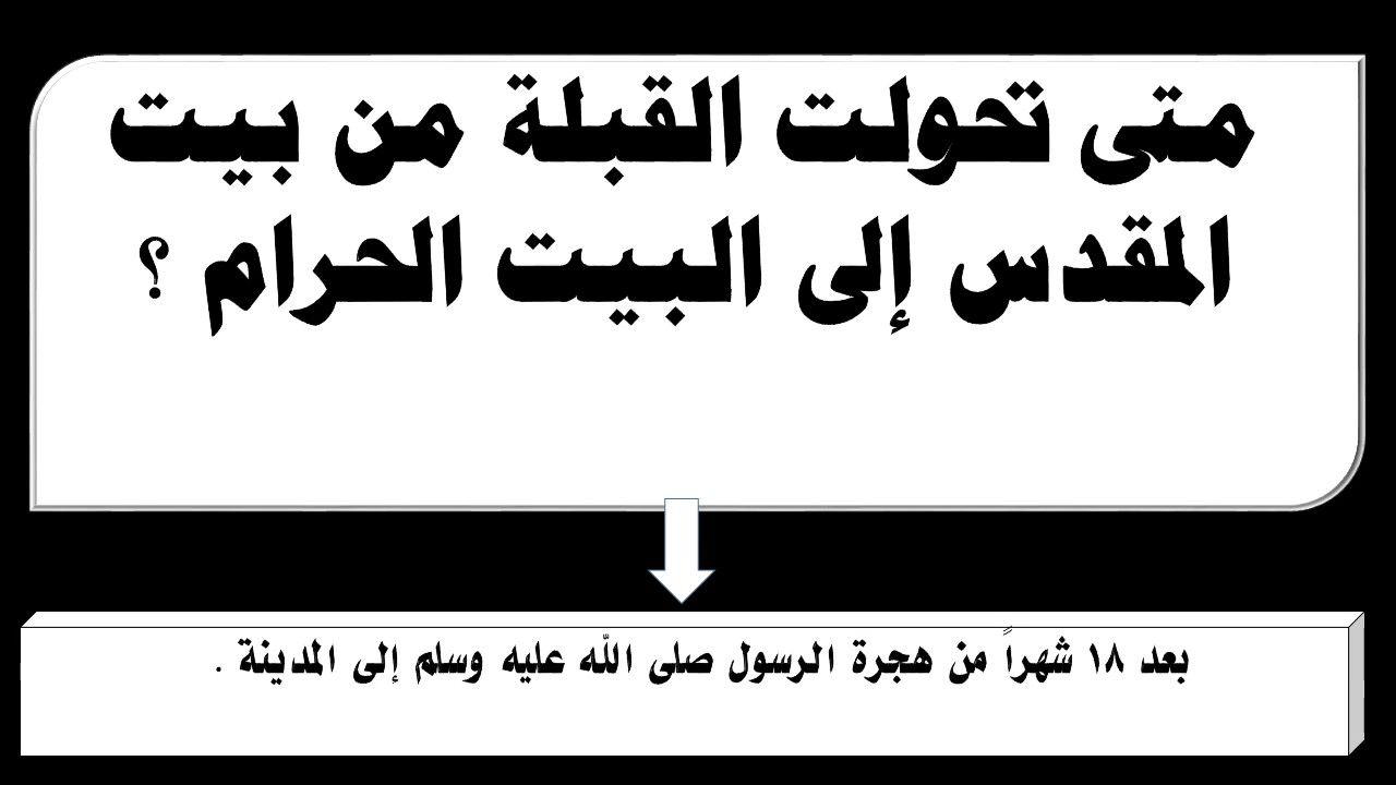 متى تحولت القبلة Arabic Calligraphy Calligraphy