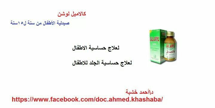 Pin By Omaima On معلومات طبية Personal Care Toothpaste Care