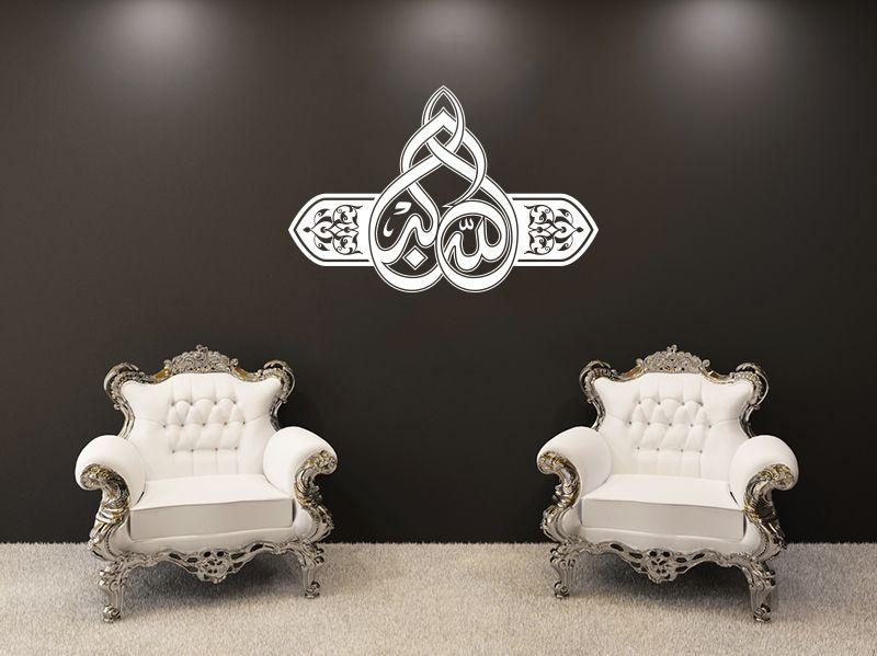 Beautiful Stickers Calligraphie Islam Gallery - Transformatorio.us ...