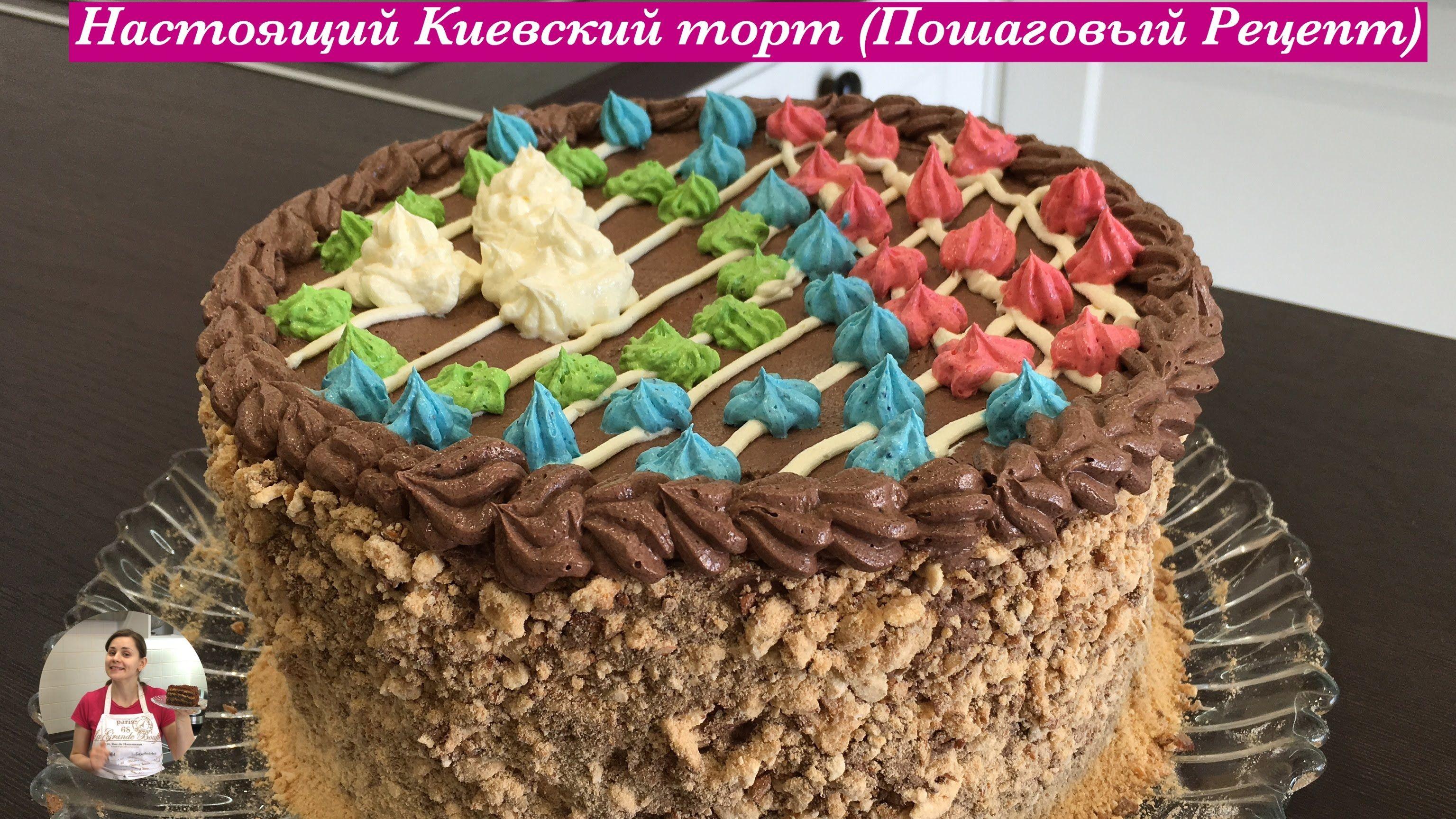 киевский торт рецепт ютюб